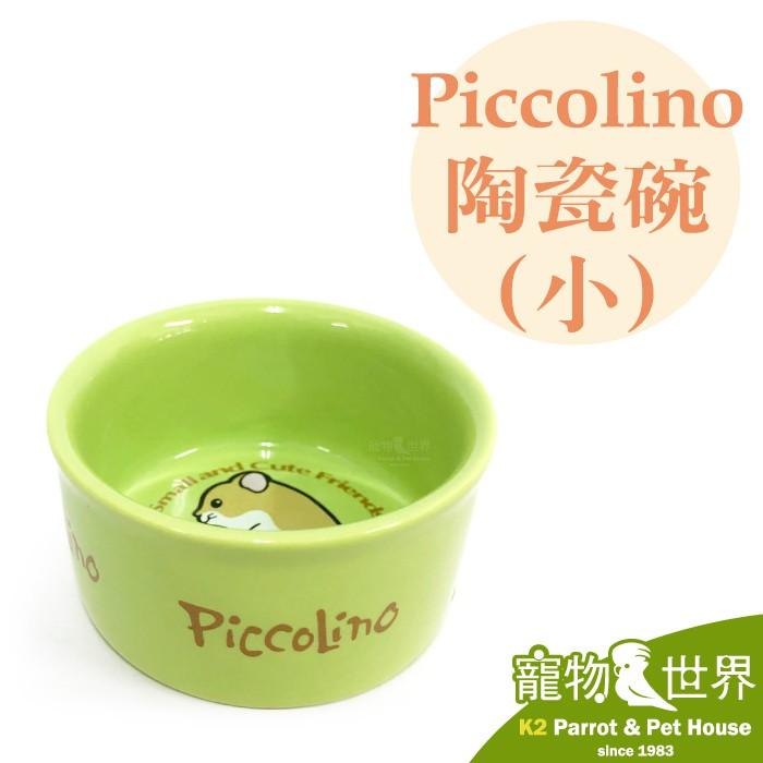《寵物鳥世界》Piccolino 陶瓷小碗 M-A864 小鳥學吃 飼料碗 學吃碟 小動物餵食器 點心飼料碗 GS084