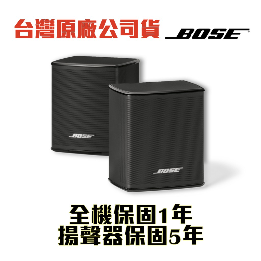 『台灣公司貨』Bose Surround Speakers 後環繞 soundbar700 500 300家庭劇院