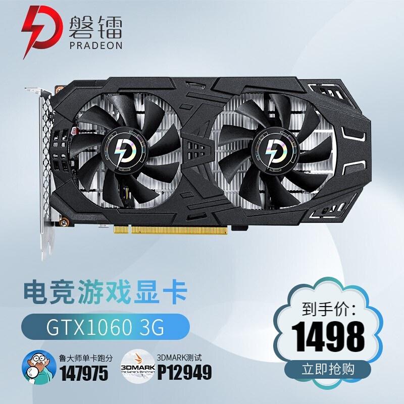 現貨 顯卡 電腦顯示卡 正品 磐鐳GTX1060/3G/6G顯卡電腦吃雞英雄聯盟遊戲DDR5台式機辦公獨立顯卡