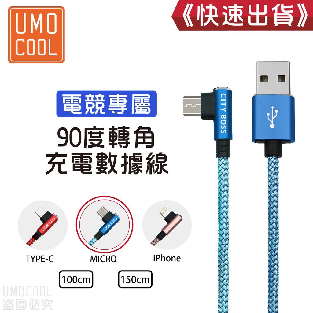 Android 適用Micro USB L型 90度轉角充電線 電競專屬 適用Micro 優膜庫
