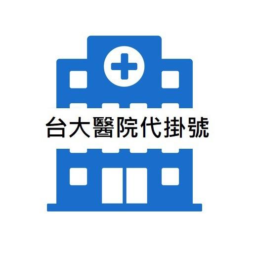 台大醫院網路代掛號--代排隊