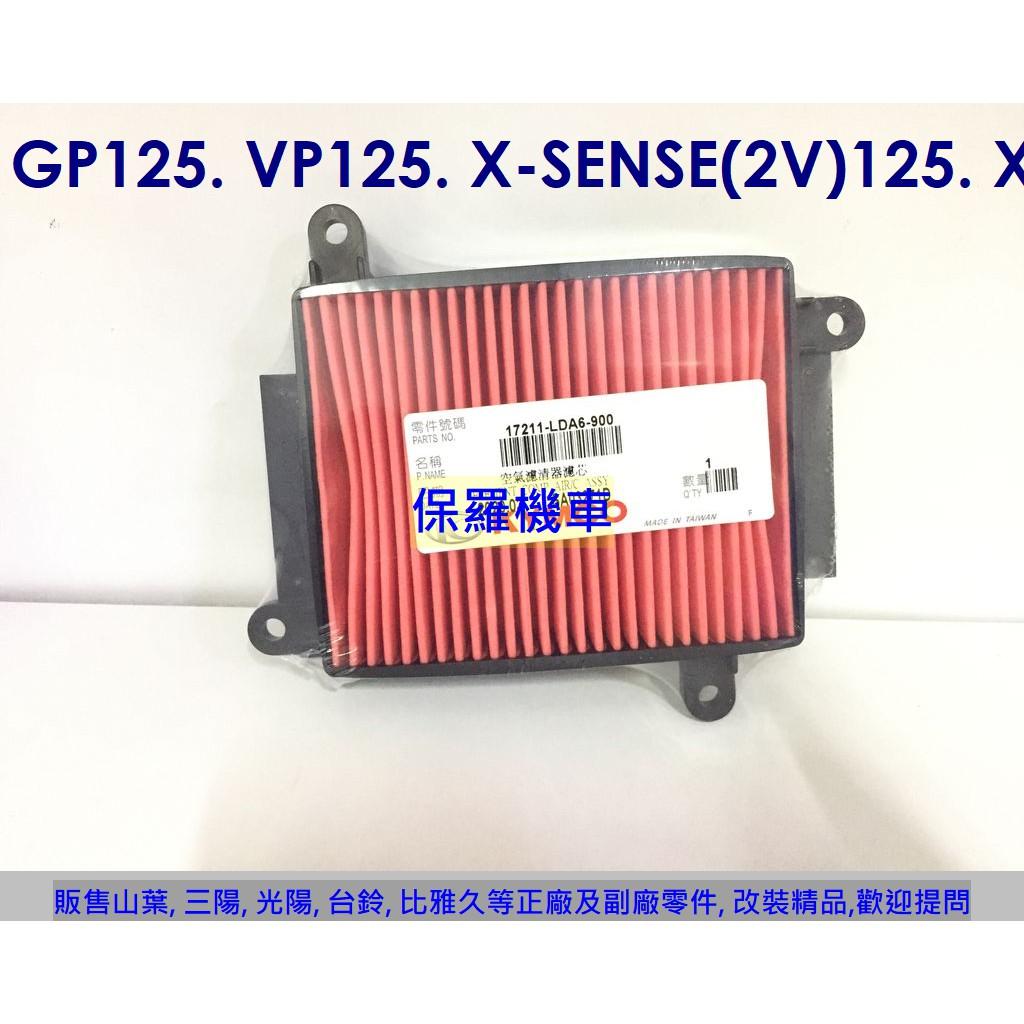 保羅機車 光陽 GP125. VP125 原廠 空氣濾清器
