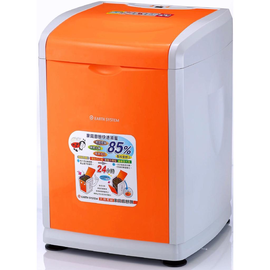 【EARTHSYSTEM 】 大地系統廚餘機 CF200 國內熱銷超過10年 最高CP值 廚餘處理機 廚餘機 有機肥料