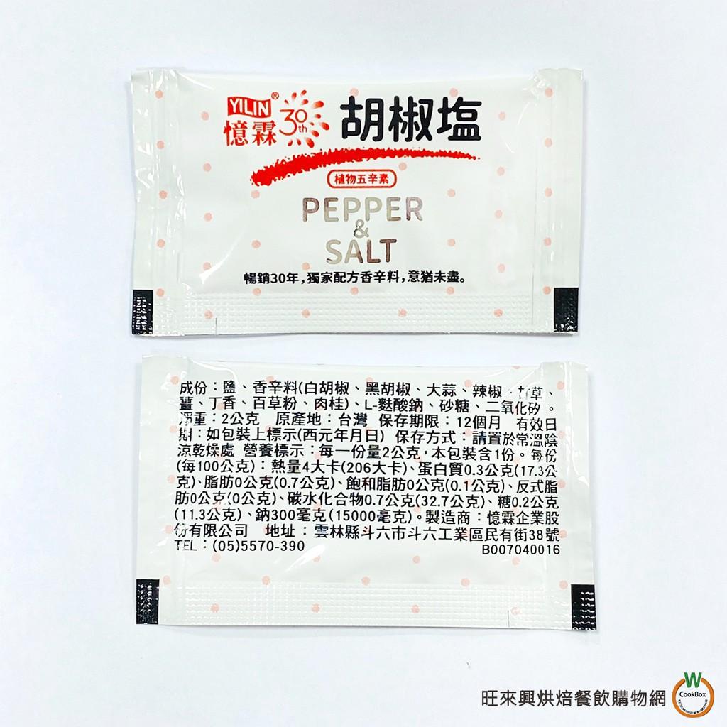 憶霖 胡椒鹽包2g x100入 / 包