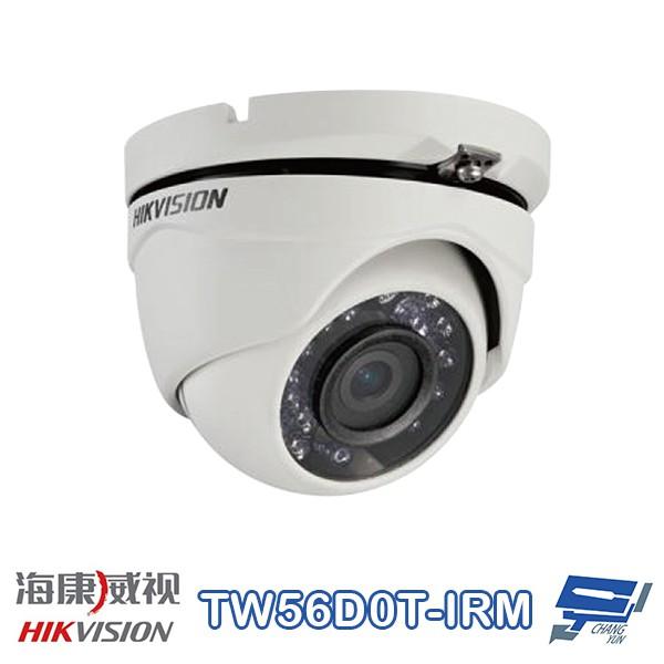 海康威視 TW56D0T-IRM 紅外線半球型攝影機 監視器 200萬畫素 1080P TVI 全鋁質防暴外殼