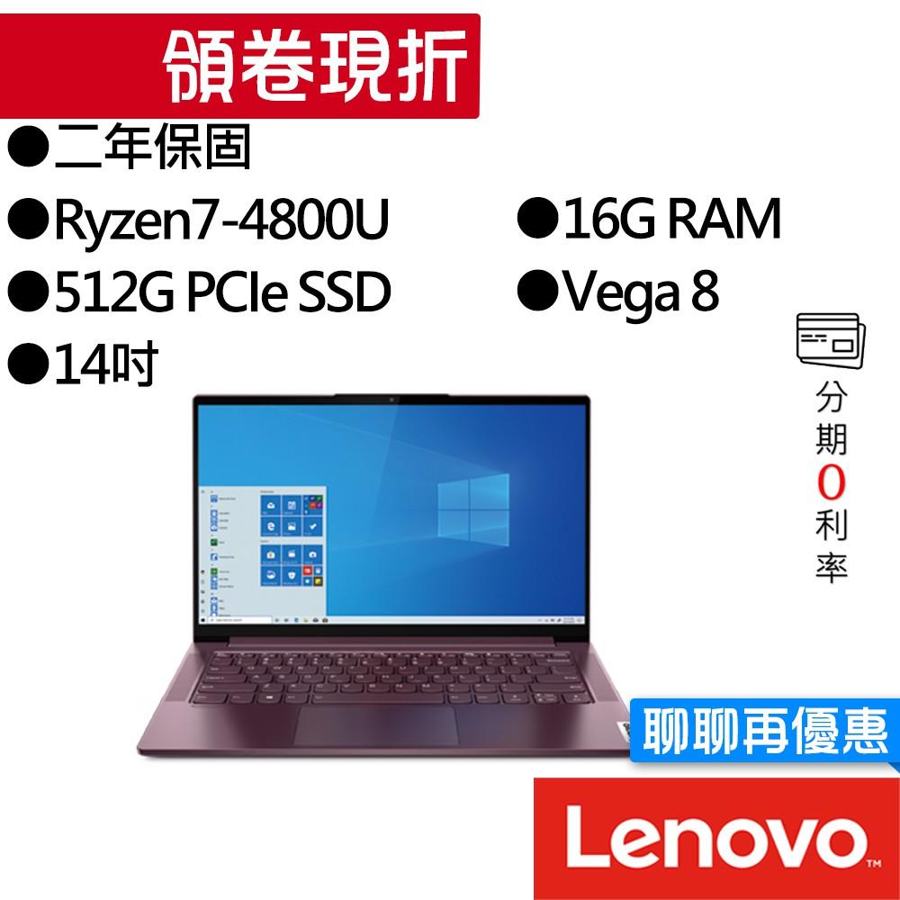 Lenovo聯想 Yoga Slim 7 82A200DDTW R7-4800U/Vega 8 14吋 輕薄筆電