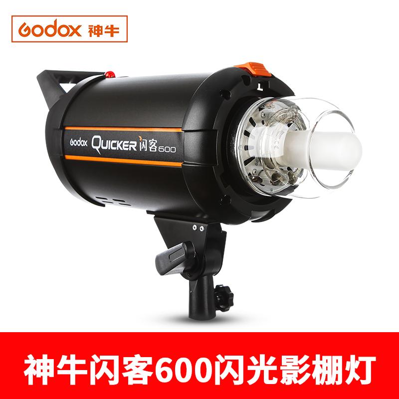 熱銷【攝影器材】神牛閃客高速600W影室閃光燈攝影燈 專業高端攝影