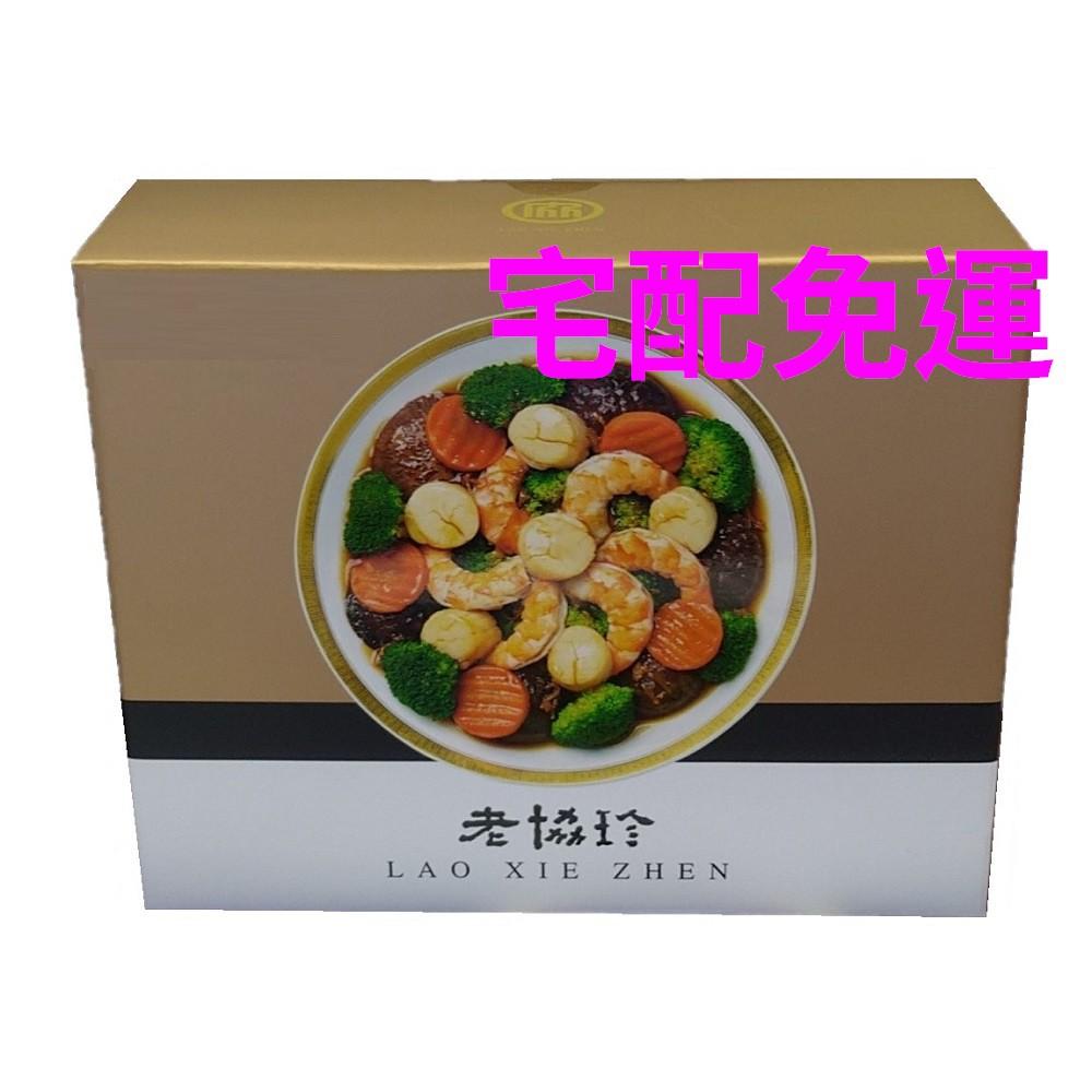 老協珍 冷凍XO醬干貝蝦仁 650公克 老協珍年菜《宅配免運》好市多線上代購