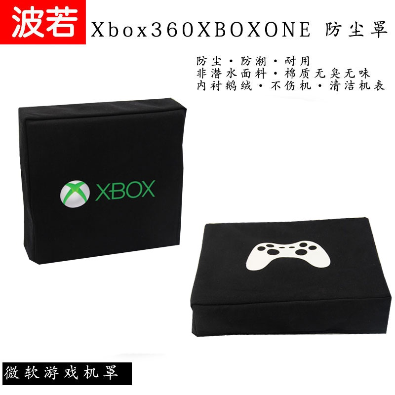 ❂微軟Xbox Series X/360/one游戲主機防塵套E/S版保護罩X版天蝎座