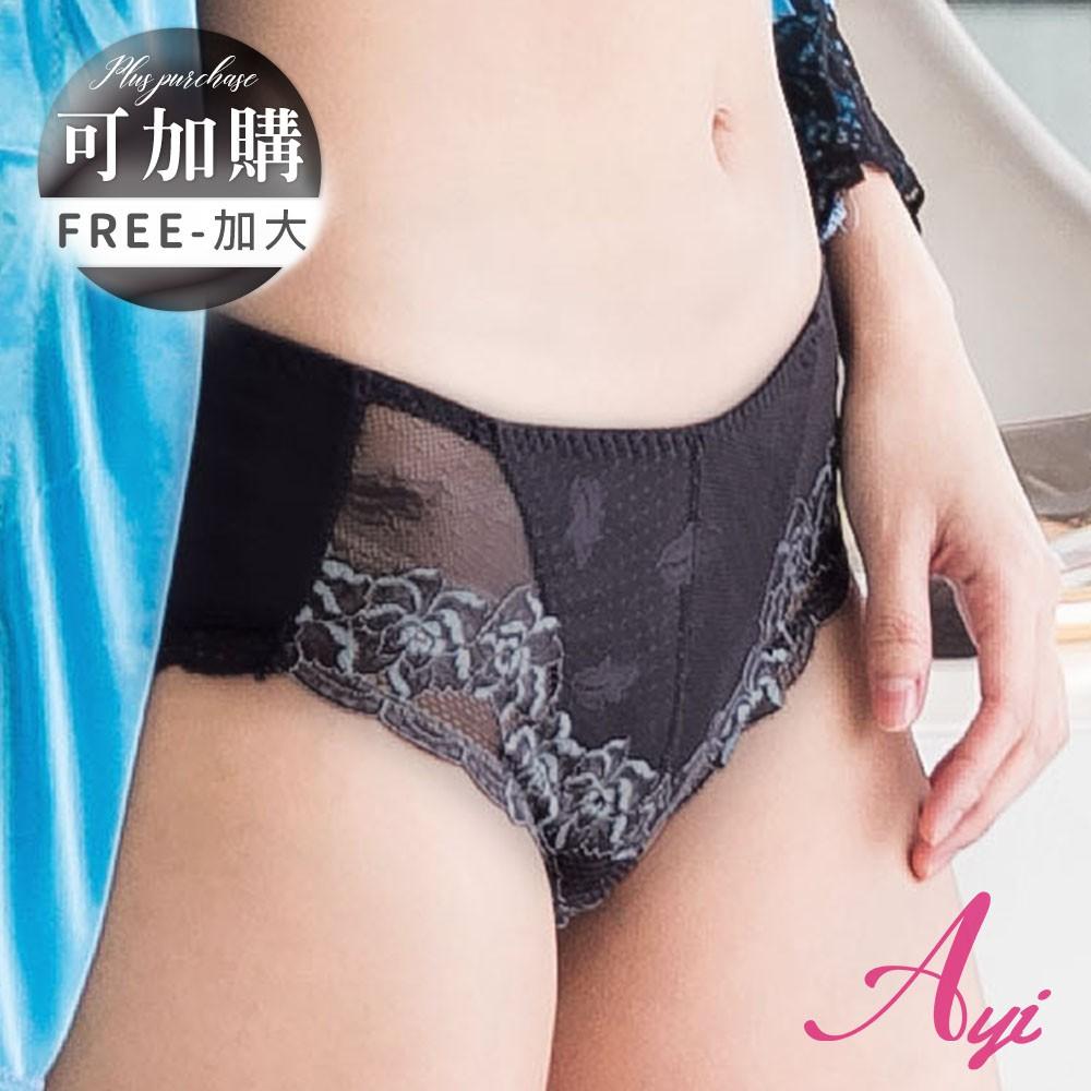 【艾妍內衣】加購 內褲 蜜桃臀包臀三角款 藕粉 / 黑 / 藍灰