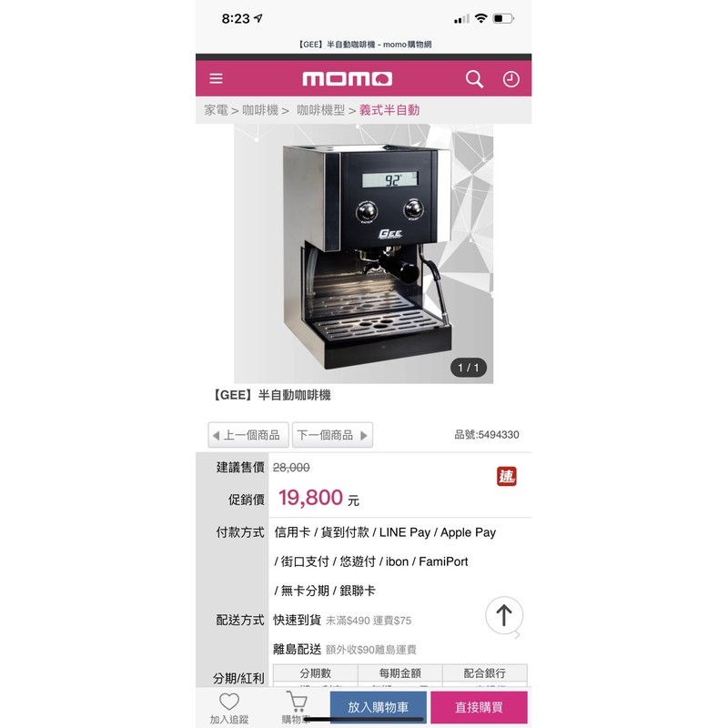 【GEE】半自動咖啡機 幾乎全新 (可議)