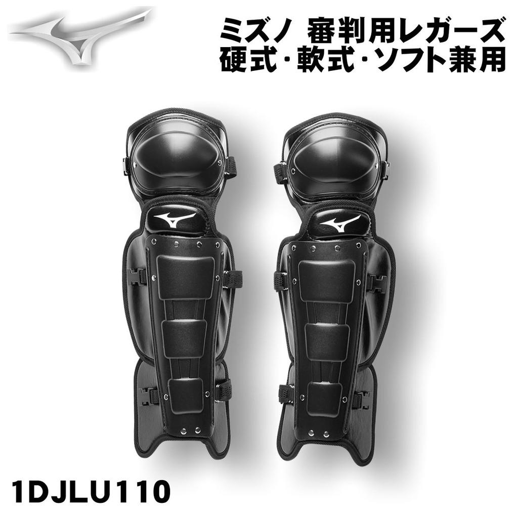 日本製 MIZUNO 美津濃 裁判護膝 硬式 軟式 裁判護具 主審護具 主審護膝 主審 裁判 護膝 護腿 棒球 護腳