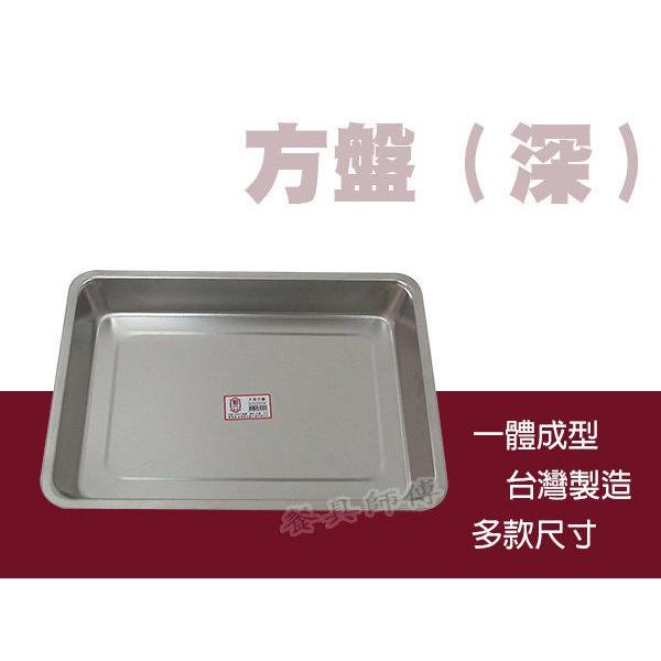 【特小深方盤】不鏽鋼方盤 不銹鋼方盤 正白鐵#304茶盤 餐盤 白鐵盤
