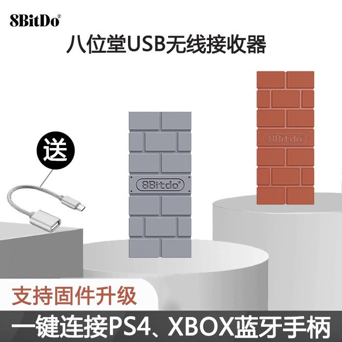 8Bitdo八位堂USB无线蓝牙接收器PC电脑树莓派Switch游戏机PS4手柄