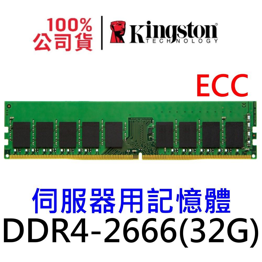 金士頓 ECC DDR4 2666 32GB 伺服器記憶體 KSM26ED8/32ME SERVER RAM 32G