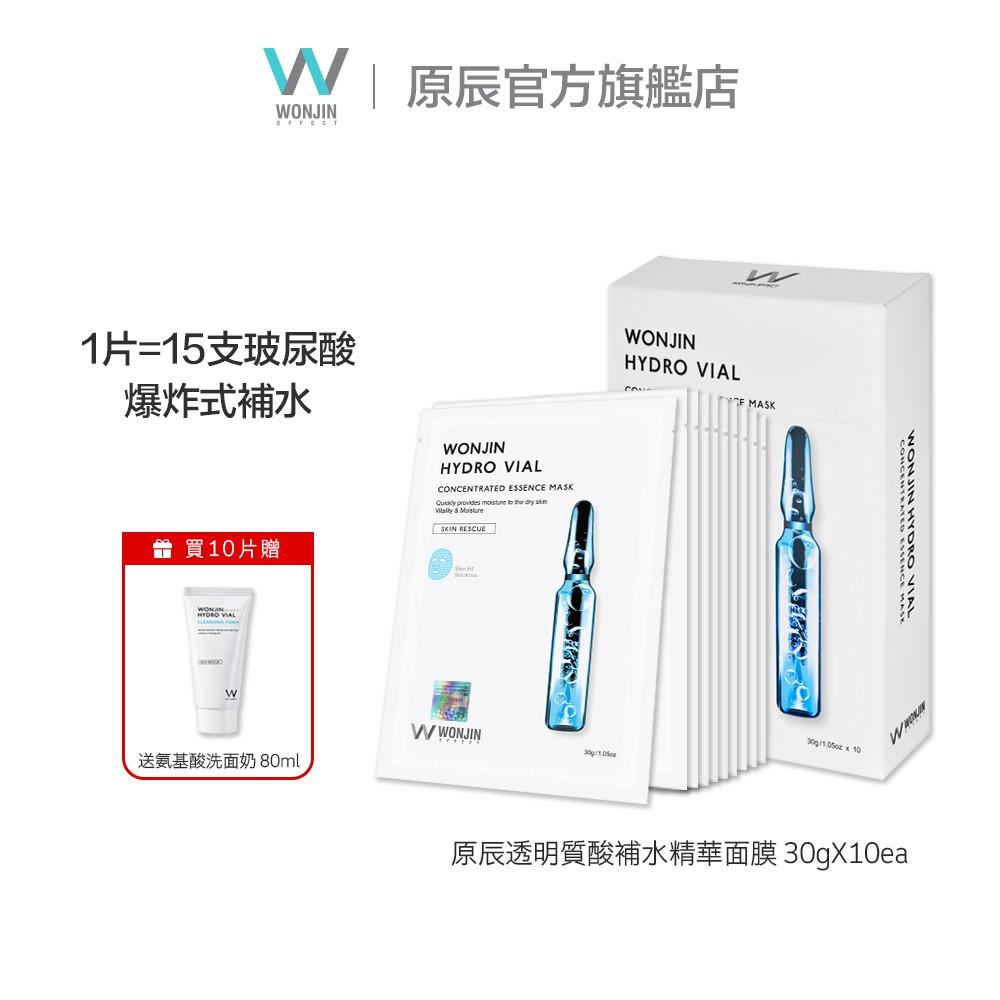 Wonjin原辰 藍安瓶補水透亮(面膜10片&潔面乳80ml套盒) 原辰安瓶面膜系列 深層補水保濕提亮膚色收縮毛孔
