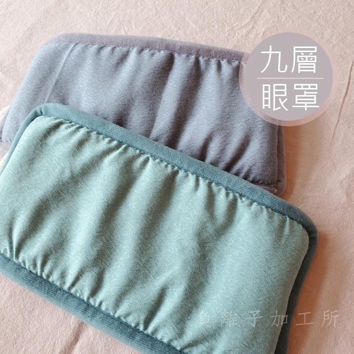 妮芙露 人氣 九層眼罩 (毛毯+8層方巾) - 毛毯方巾加工品 負離子