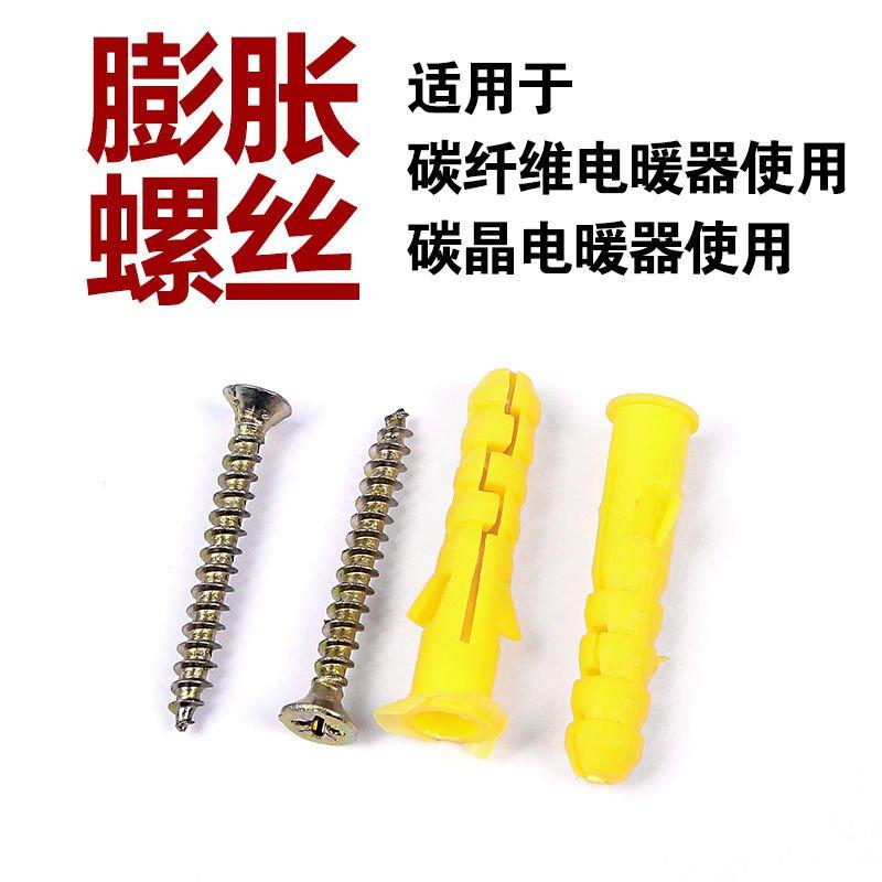 雄旭碳纖維電暖器碳晶取暖器底座配件零件