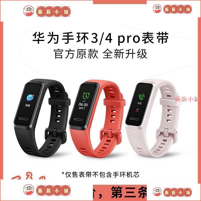 新新13號適用華為手環4表帶3替換腕帶3pro智能運動4pro手環華為表帶榮耀5i通用3band4配件男女可愛潮0826