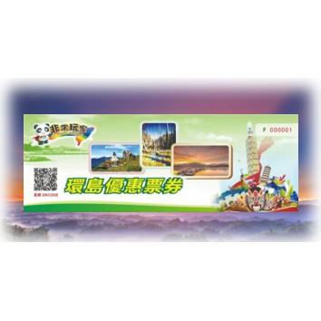 非常玩家 環島優惠票券(10張600免運,可單張購買~)