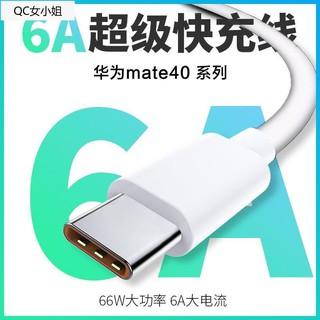 ❣ ☇◑華為線type-c數據線2米mate40pro手機6A超級快充mt30e電腦線 QC優選 臺北市