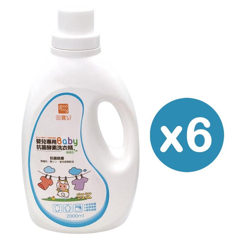 固寶好嬰兒專用酵素洗衣精2000ml-6罐/箱購【衛立兒生活館】