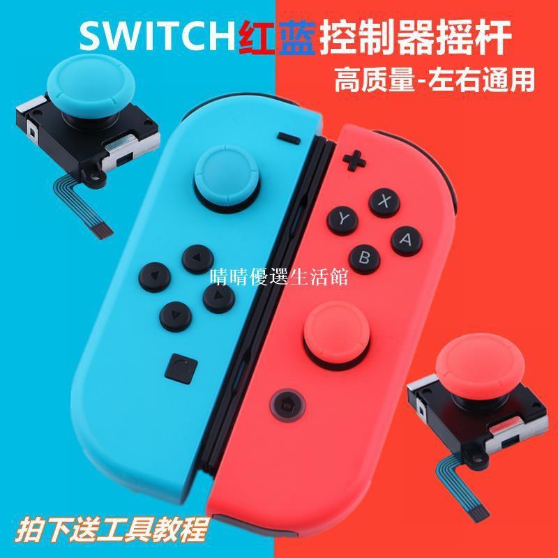 晴晴優選生活館任天堂Switch搖桿左藍右紅NS方向桿Joy-Con左右手