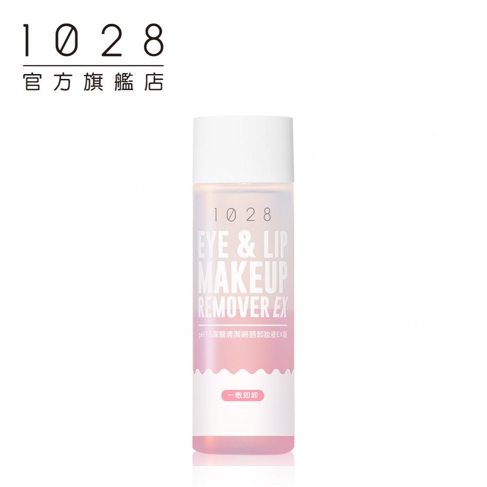 1028 pH7.5深層清潔眼唇卸妝液EX版 90ml 【口碑熱銷】