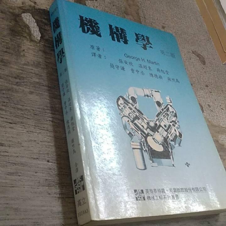 《機構學》[第二版]ISBN:9579453845│高立+麥格羅.希爾│張安欣