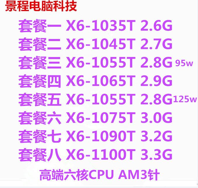 AMD Phenom II X6 1055T 1045t 1065t六核cpu AM3 1090t 1100t
