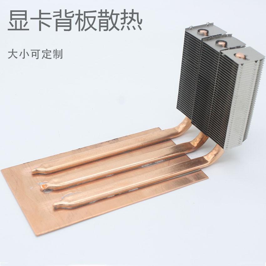 現貨-RTX3090電腦顯卡背板純銅散熱片3060 3080顯卡散熱器輔助風冷散