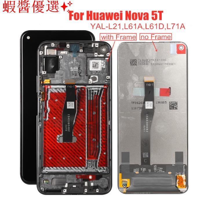 """關注立減【現貨免運】原廠6.26""""手機螢幕總成適用於華爲Huawei Nova 5T Honor 20 YAL-L21"""
