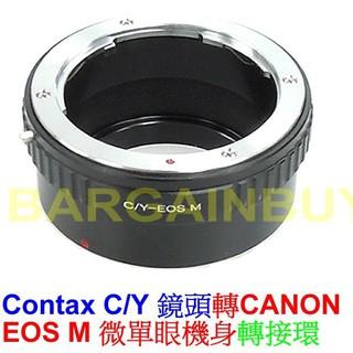 精準 CONTAX C/ Y CY鏡頭轉佳能CANON EOS M CY-EOS M C/ Y-EOS M微單眼微單眼轉接環 台北市