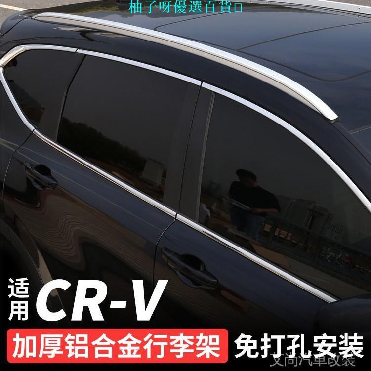 💎柚子精品💎【5代 CRV】適用東風本田CRV行李架2021款crv改裝飾專用車頂旅行架配件車用品