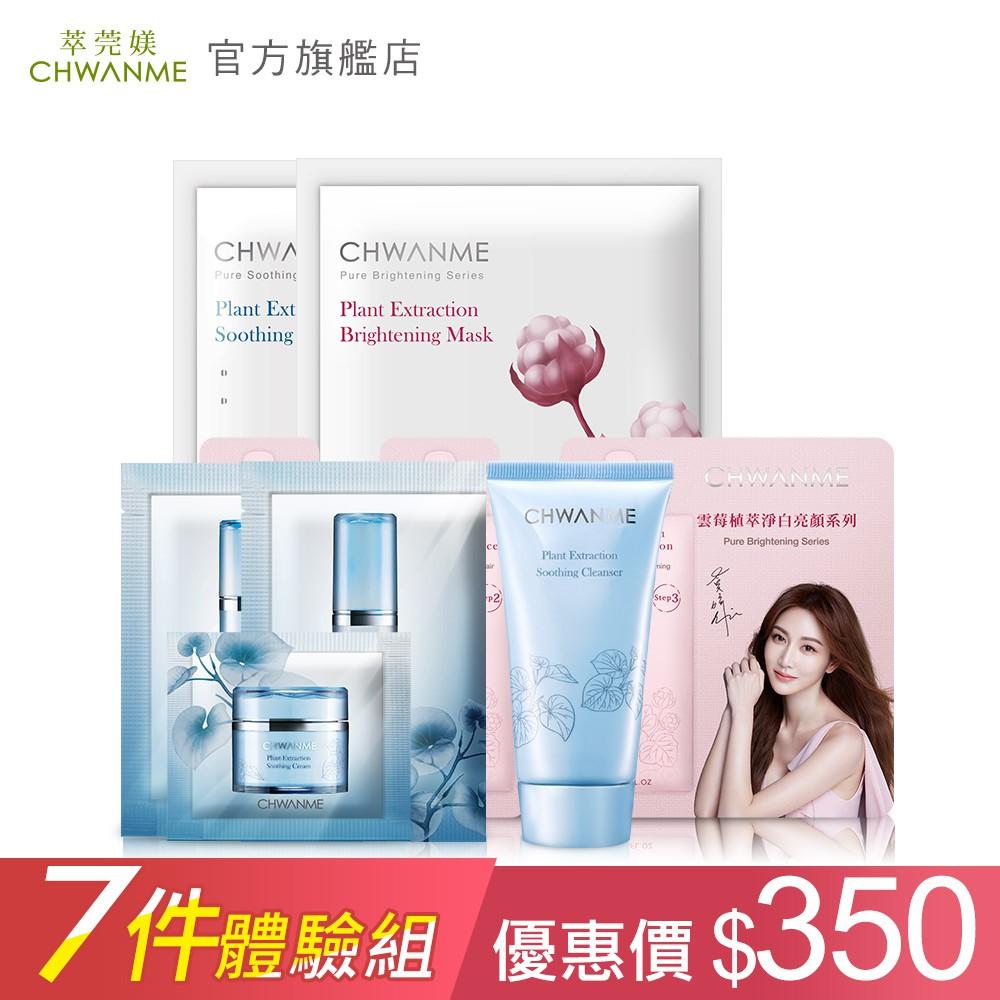 CHWANME 萃莞媄 植萃保濕淨白全套體驗 (7件組) 官方旗艦店