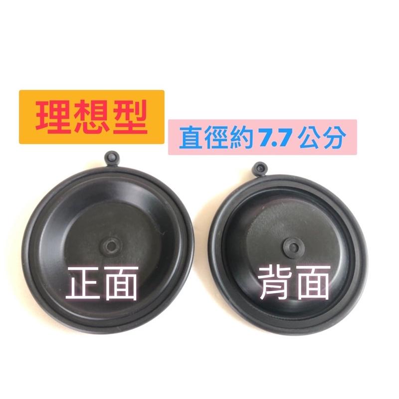 🧰台灣製造🧭水盤皮專賣家🧭瓦斯熱水器水盤皮🧭理想牌 直徑約7.7公分🧭送止水墊片2個🧭瓦斯熱水器🧭水盤皮 通用型 櫻花