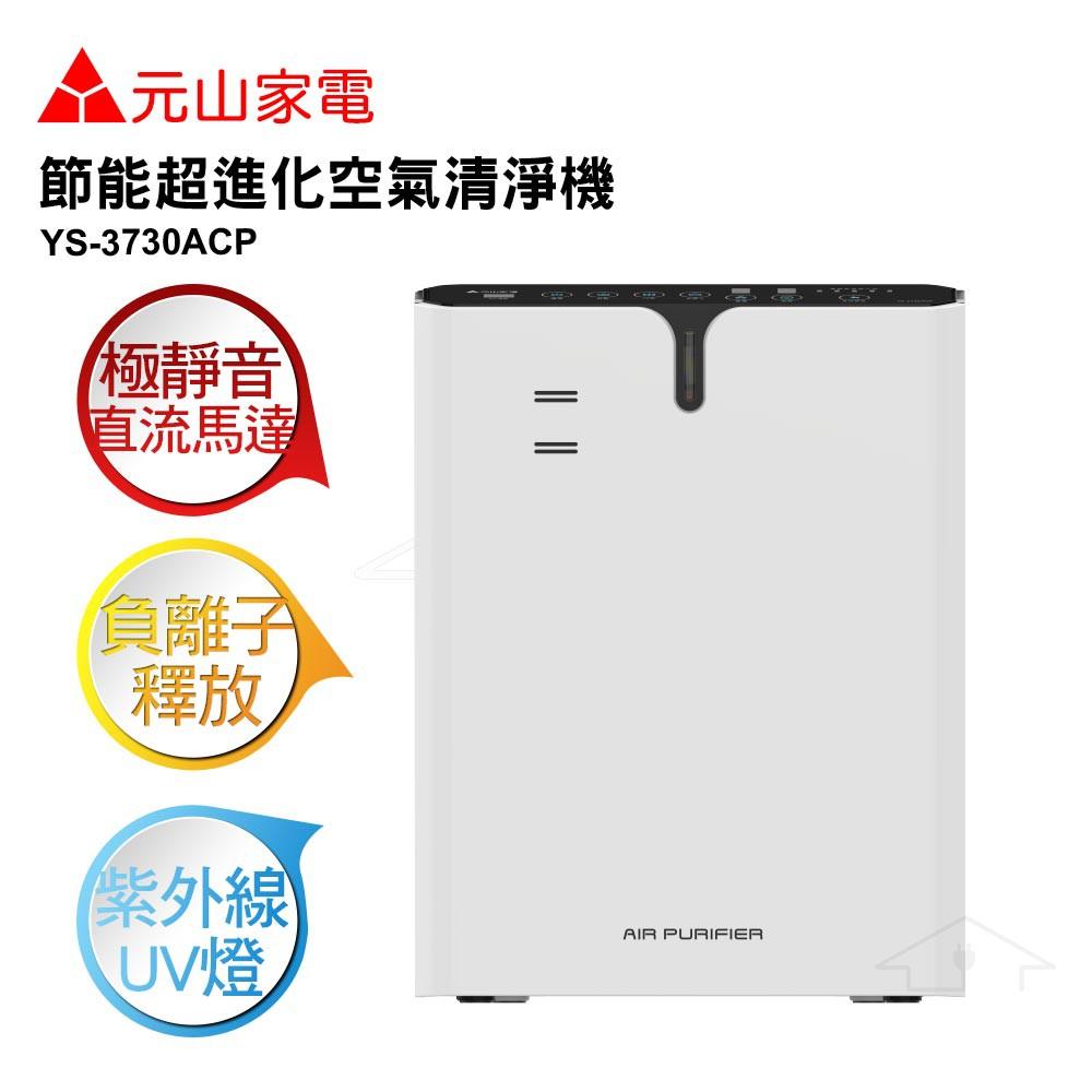 元山家電 節能超進化空氣清淨機 YS-3730ACP