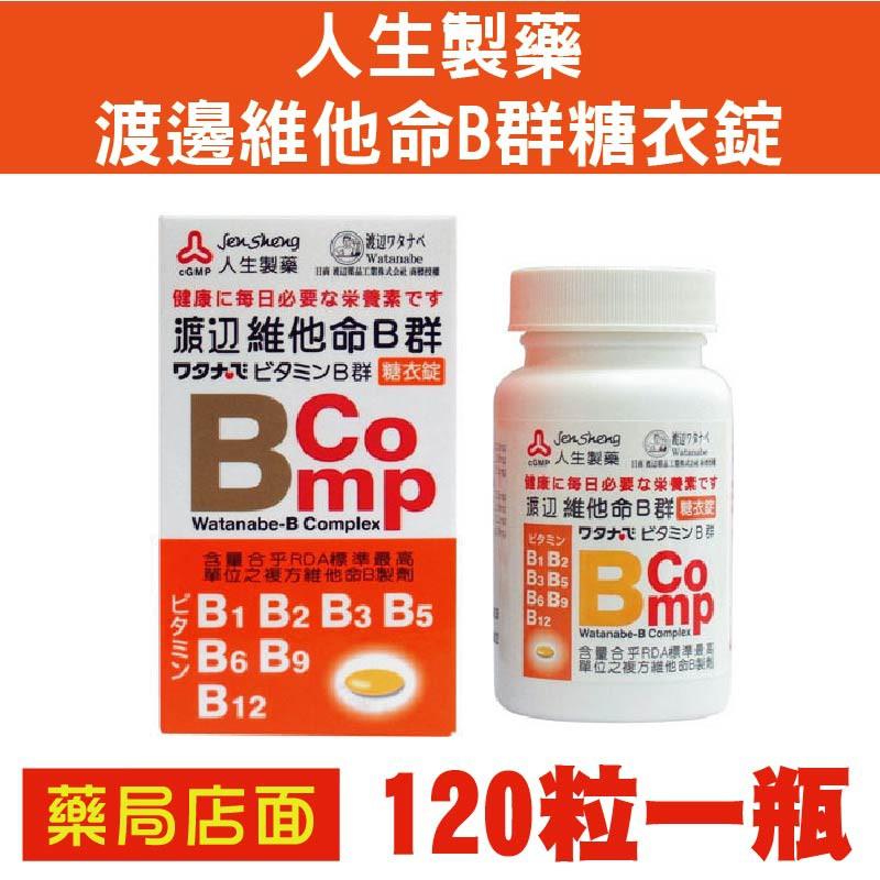 人生製藥 渡邊維他命B群糖衣錠 120粒/瓶【元康藥局】