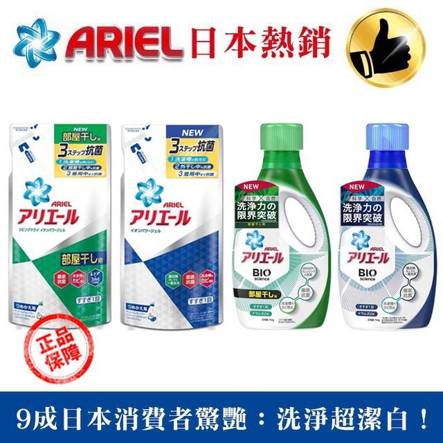 現貨 免運 Ariel超濃縮洗衣精 瓶裝/補充包 多款任選 一般型/室內晾曬型 日本熱銷