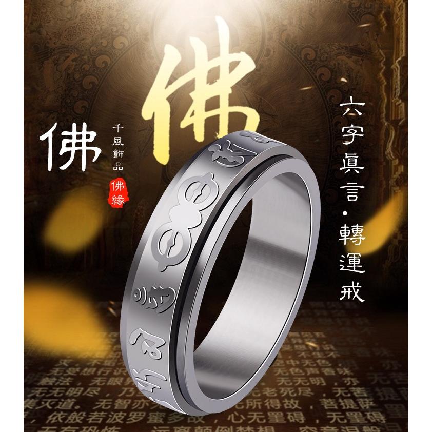 鈦鋼六字真言轉動戒指 轉運 經文刻字食指男指環尾戒JZ060