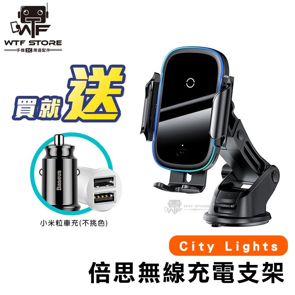 【贈車充+充電線】Baseus倍思 無線充電 車用支架 City Lights 光線電動無線充車載支架【D033】WTF