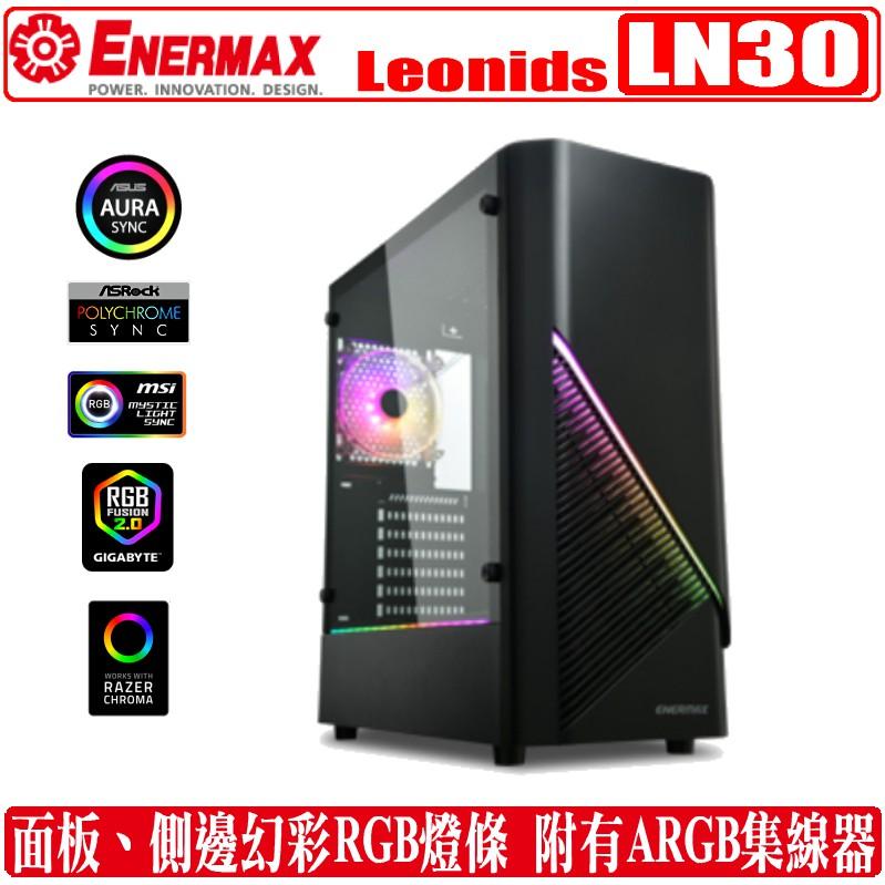 安奈美 ENERMAX Leonids LN30 流星戰士 電腦 機殼 ARGB 風扇 鋼化玻璃