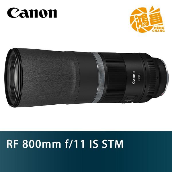 Canon RF 800mm f/11 IS STM 佳能公司貨 無反 全片幅 800 F11 超望遠定焦鏡【鴻昌】