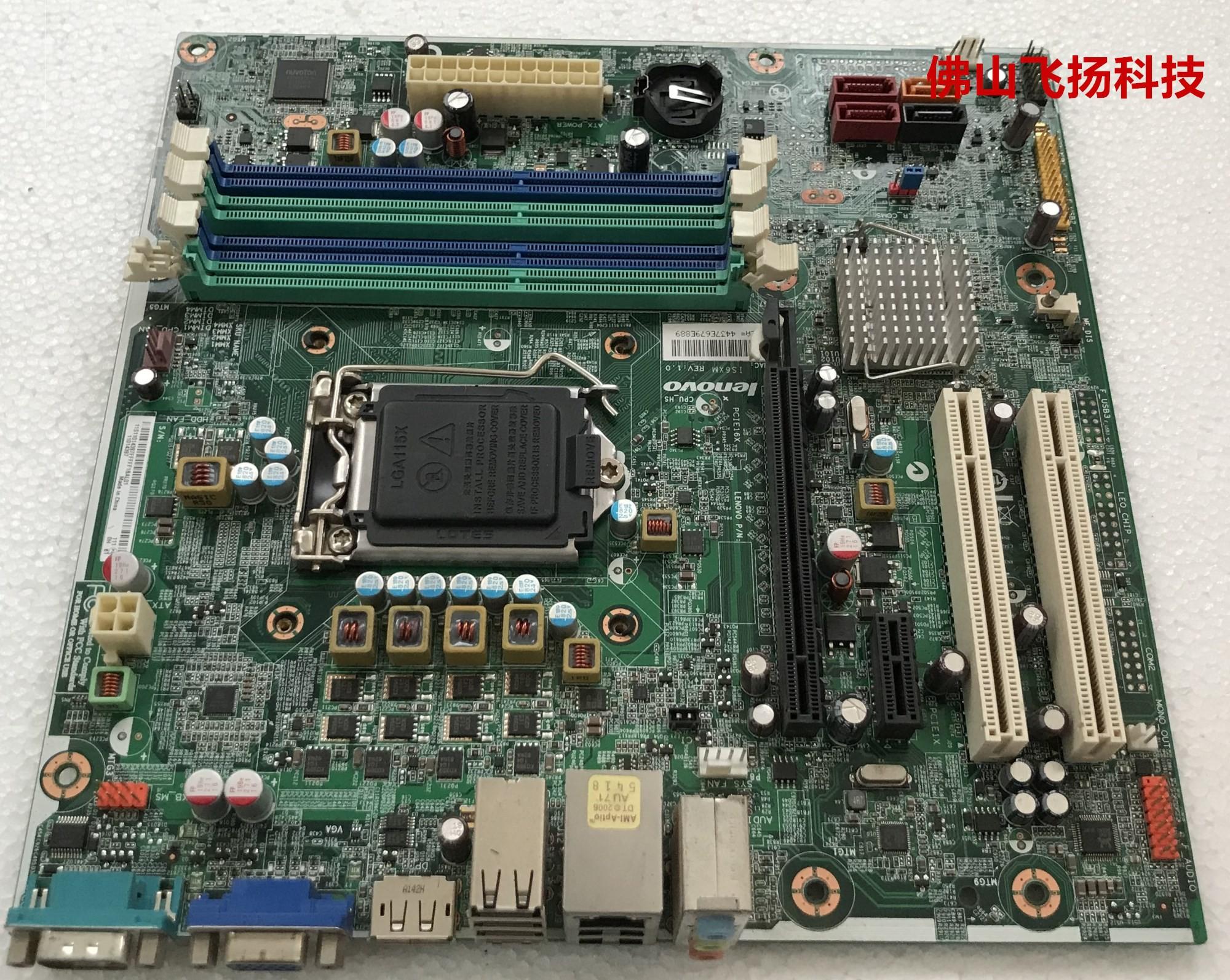 【成你夥伴】 聯想 Q65Q67 主機板  IS6XM M6300T M81 1155針 FRU03T8182 支持3