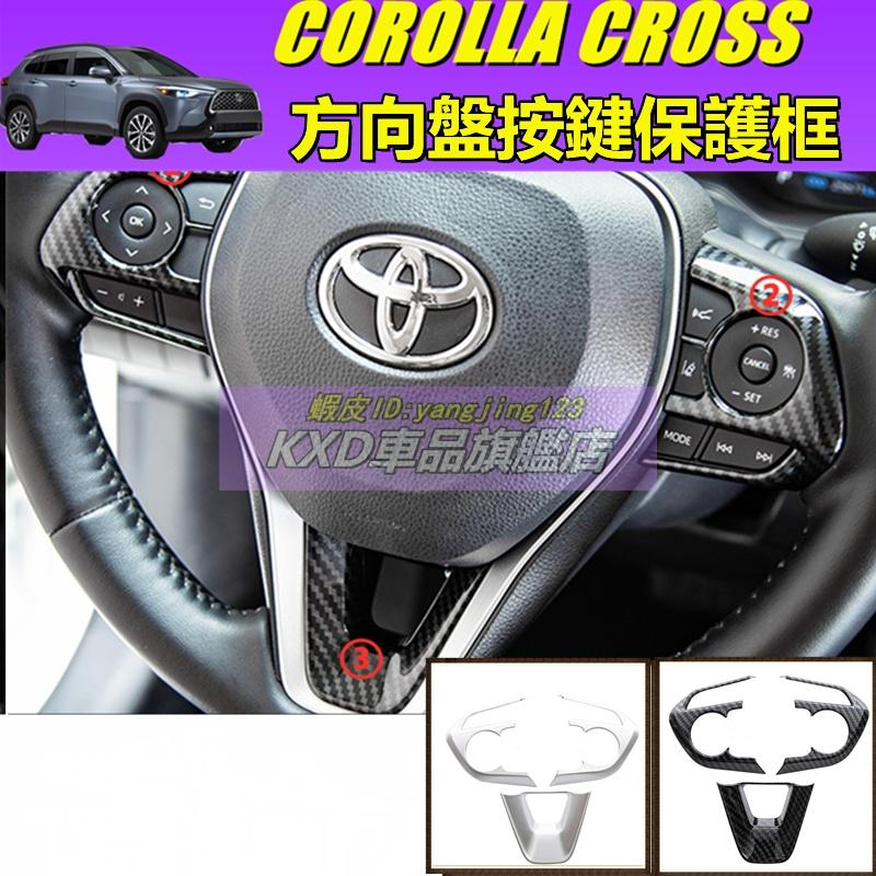 (KXD車品)豐田TOYOTA COROLLA CROSS方向盤裝飾 卡夣中控 按鍵亮片 內飾 汽車精品改裝百貨