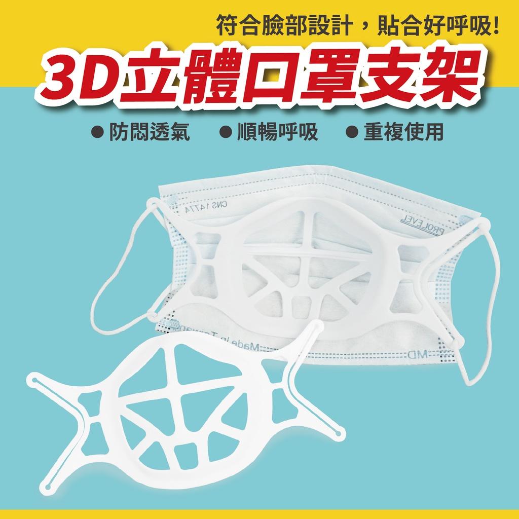 台灣現貨 3D立體口罩架 立體透氣口罩架 口罩支撐架 口罩支架 口罩架矽膠 面罩支架 口罩架 防悶口罩支架