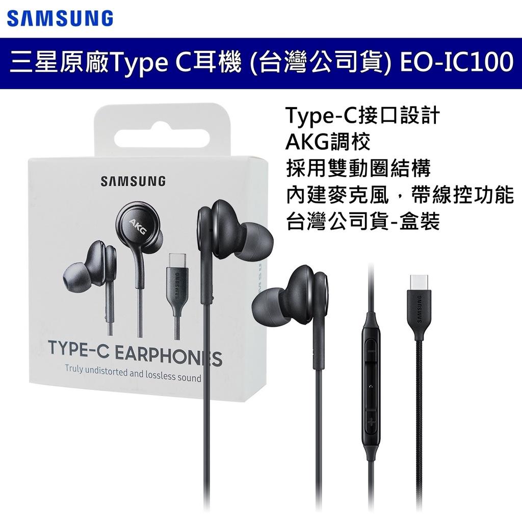 Samsung 三星原廠 AKG Type C 耳機 EO-IC100 BBEGWW  NOTE S20 S21 公司貨