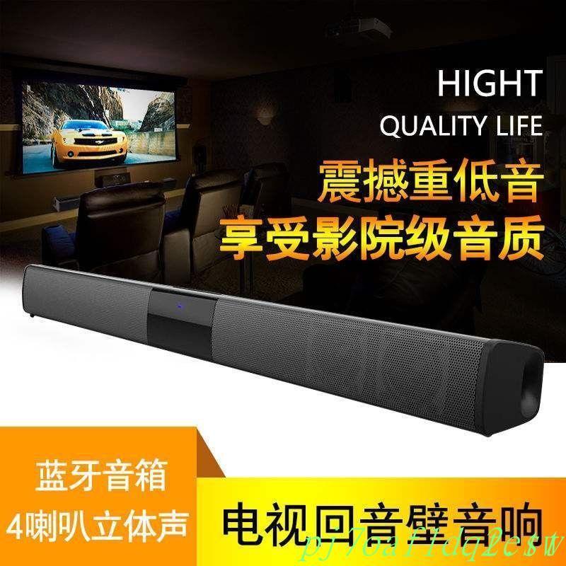 爆款/下殺新款索尼家用soundbar客廳長條藍牙音箱3d環繞大音量高音質立體聲