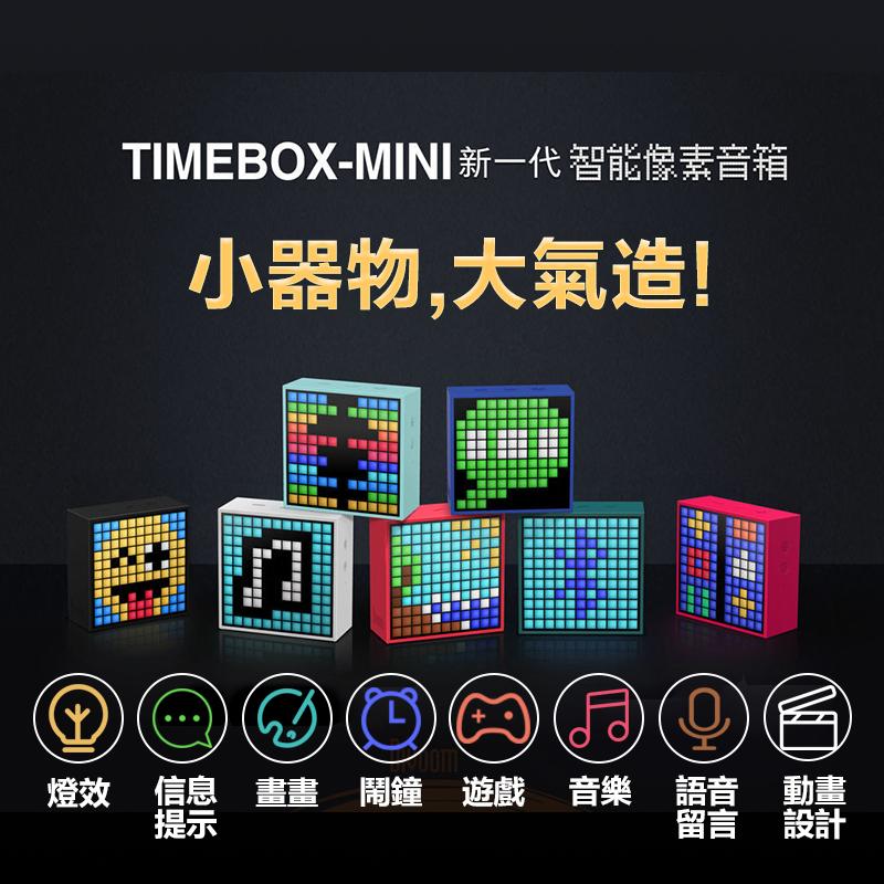 【高定禮遇 禮獻情人節 】DIVOOM timebox-Evo客製化圖案 禮物 創意像素藍牙小音箱創意便攜式家用低音炮
