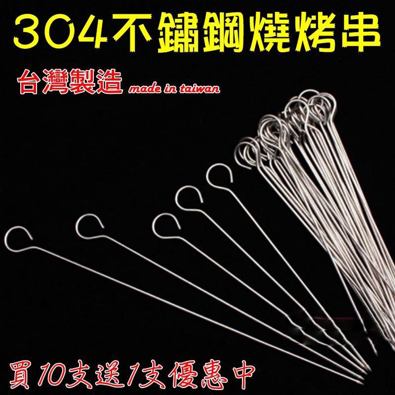 台灣製加粗304不鏽鋼烤肉串,燒烤針、鴨尾針、燒肉串、肉針、烤針、竹串、叉子、氣炸鍋專用,中秋烤肉